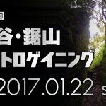 2017.01.22『第1回 金谷・鋸山フォトロゲ』エントリー開始☆