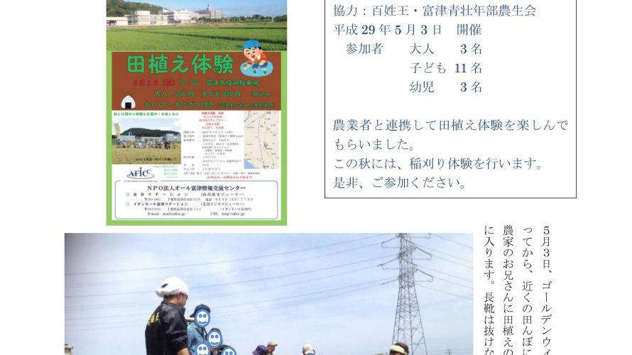 「田植え体験」イベント実施