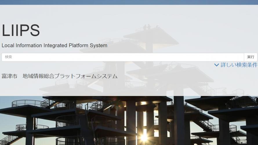 富津市検索システム(LIIPS)について
