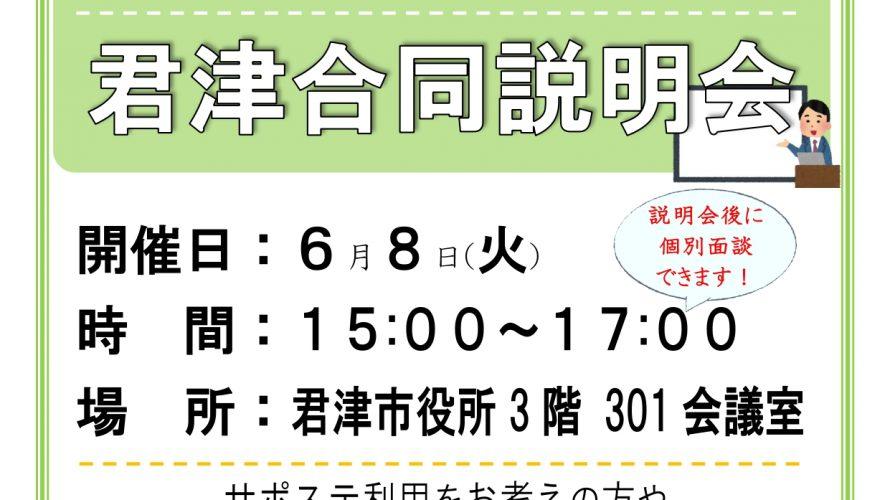 君津合同説明会(ちば南部地域若者サポートステーション)
