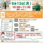シニア従業員のお仕事説明会in富津市(2021年9月)