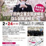 【イベント】2019富津市内企業合同説明会及び就職説明会