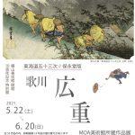 MOA美術館所蔵作品展 歌川広重展(鋸山美術館)