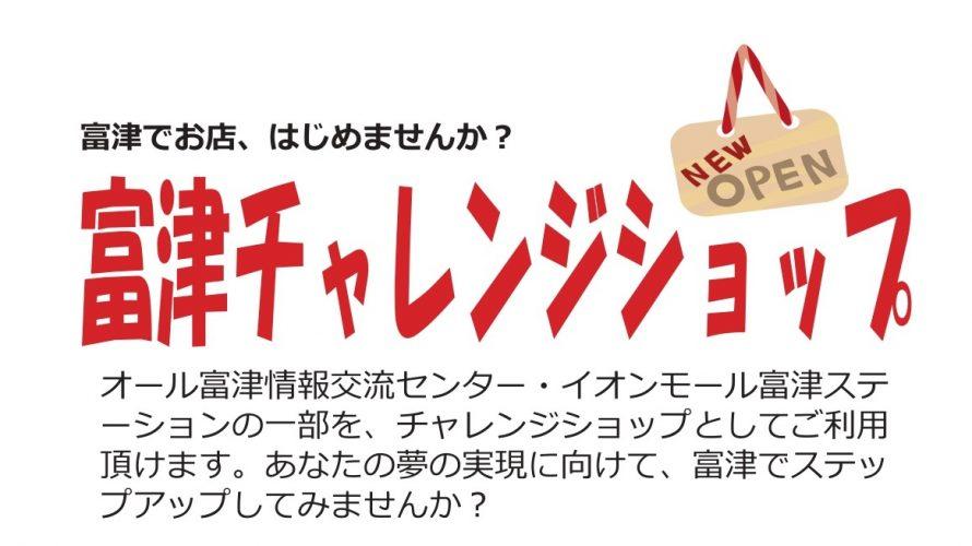 【2020年3月】富津チャレンジショップの予定