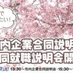 【イベント告知】富津市内企業 合同説明会のお知らせ