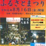 「第44回富津ふるさとまつり」プレイベント(2019)