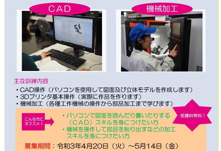 ポリテクセンター君津「CAD/機械加工科6月生募集」