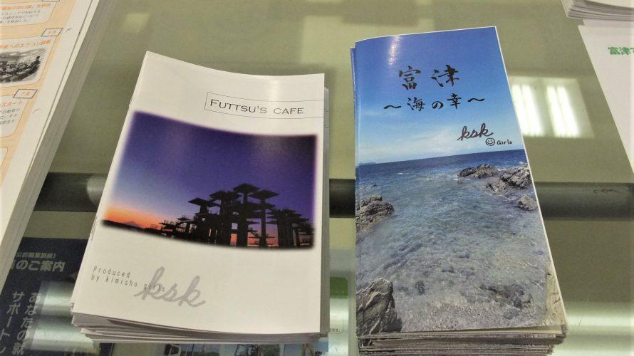君津商業高校・商業研究部制作のパンフレット